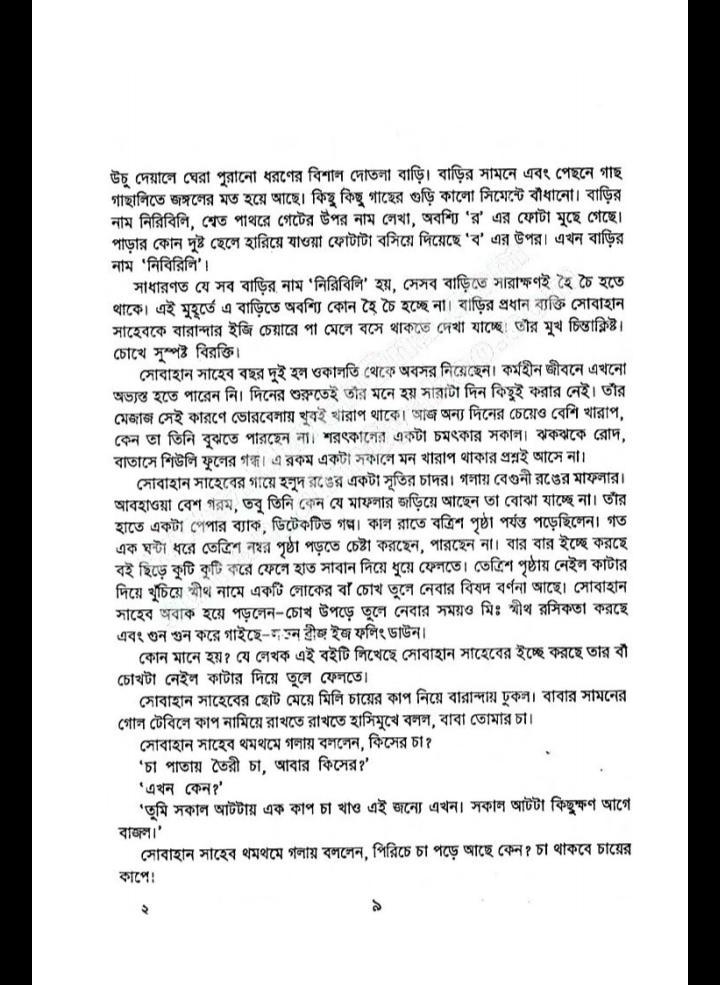 বহুব্রীহি pdf, বহুব্রীহি উপন্যাস pdf download, বহুব্রীহি হুমায়ুন আহমেদ পিডিএফ ডাউনলোড, বহুব্রীহি উপন্যাস pdf, বহুব্রীহি উপন্যাস pdf download,