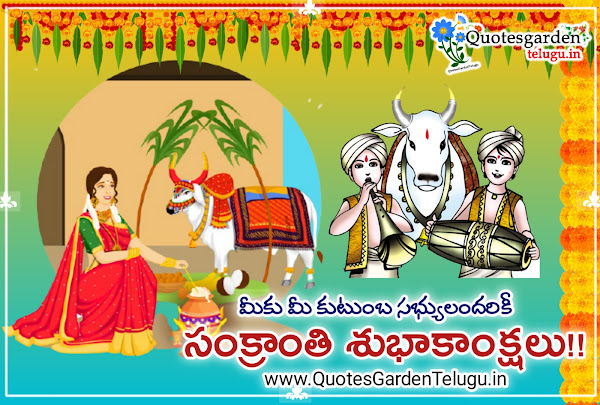 Pongal-wishes-in-Telugu-images-2021
