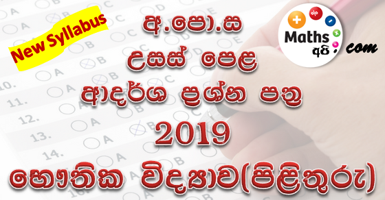 Advanced Level Physics 2019 Model Paper | MCQ Answers | New