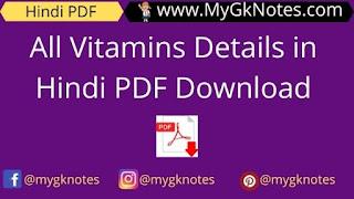 All Vitamins Details in Hindi PDF Download