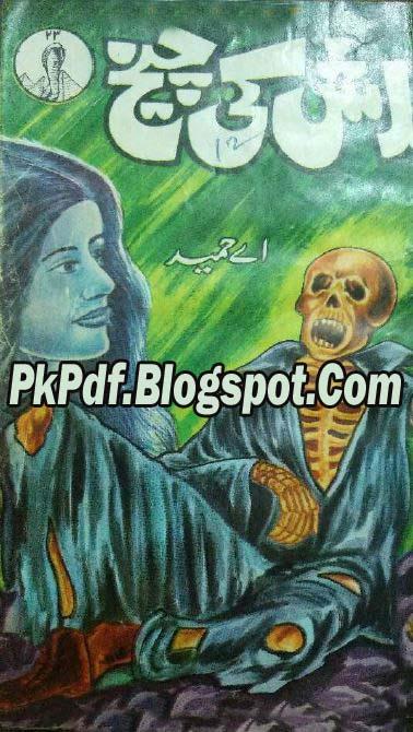 Laash Ki Cheekh Part 23 Novel By A.Hameed Pdf Free Download