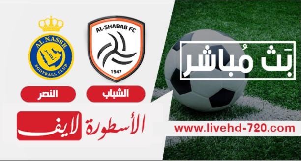 بث مباشر مباراة النصروالشباب