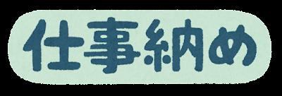 「仕事納め」のイラスト文字