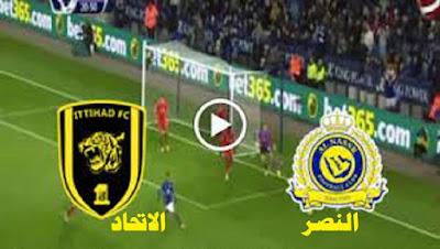 مشاهدة مباراة الإتحاد ضد النصر بث مباشر كورة لايف اليوم في الدوري السعودي
