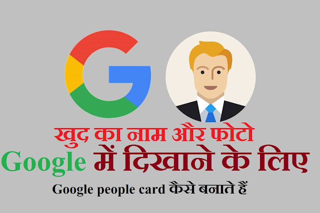 Google people card kya hai