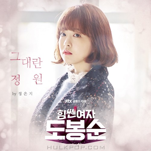 JEONG EUN JI – Strong Woman Do Bong Soon OST Part.1