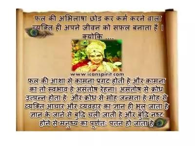 Swayam Vichar Kijiye | Krishna Seekh