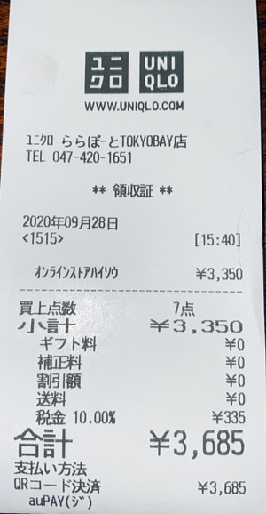 ユニクロ ららぽーとTOKYO-BAY店 2020/9/28 のレシート
