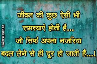 hindi-suvichar-good-thoughts-in-hindi-on-life-jindagi-vb-good-thoughts-najariya