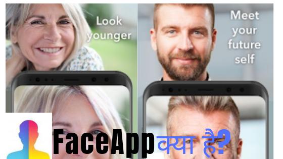 FaceApp- FaceApp क्या है और कैसे इस्तेमाल करे?