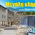 """Το THERMISnews.gr κληρώνει άλλη μια διαμονή στα Λουτρά Πόζαρ την """"Ημέρα της Γυναίκας"""" 8/3/2020"""