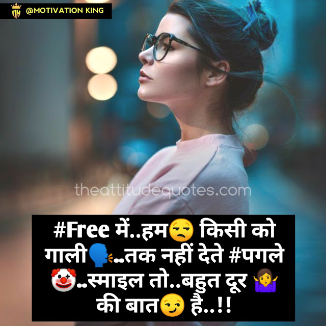 cute girl status for whatsapp in hindi, girls attitude quotes images, royal girl attitude status in hindi, cute girls status in hindi