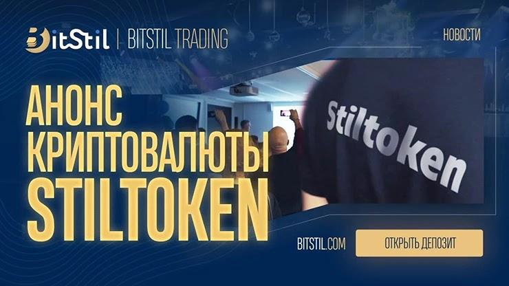 Криптовалюта от BitStil