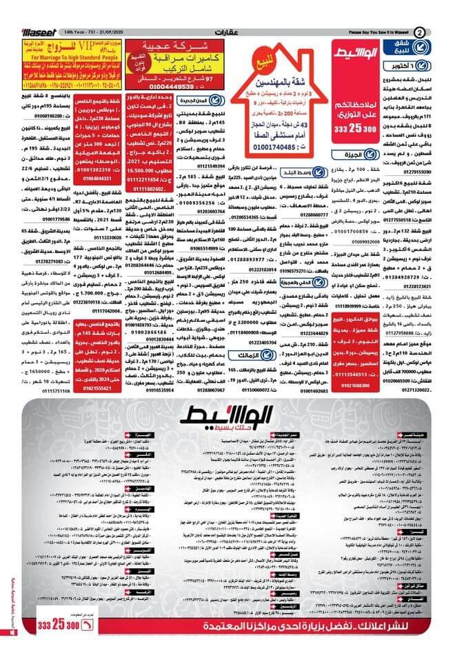 الوسيط القاهرة pdf
