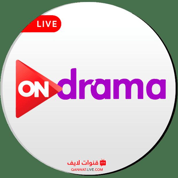 قناة أون دراما ON Drama بث مباشر