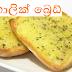 ගාලික් බ්රෙඩ් (Garlic Bread)