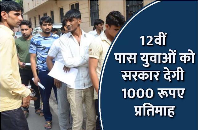 खुशखबरी: 12वीं पास युवाओं को सरकार देगी प्रतिमाह 1000 रुपए, ऐसे करना होगा आवेदन