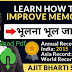 Ajit Bharti book pdf free download | Ajit Bharti memory trainer  book pdf free download