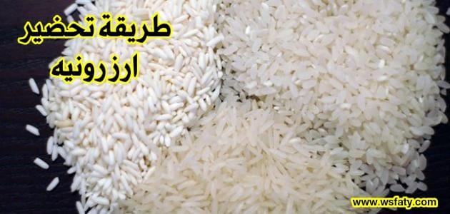 طريقة عمل ارز رونيه