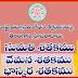 TS SCERT Audio Books ( శతక పద్యాలు ) - Online లో వినండి