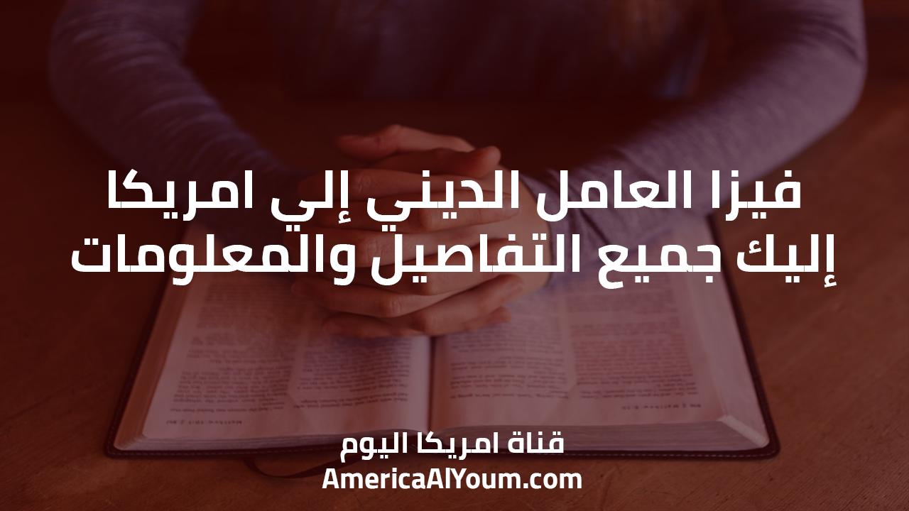 فيزا العامل الديني إلي امريكا.. إليك جميع التفاصيل والمعلومات
