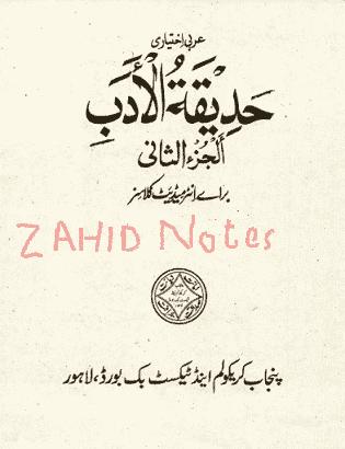 fa part 2, 2nd year arabic textbook pdf