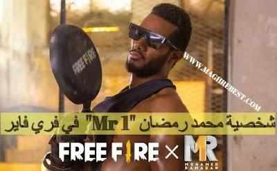 """الحصول على شخصية محمد رمضان """"Mr 1""""  في فري فاير"""
