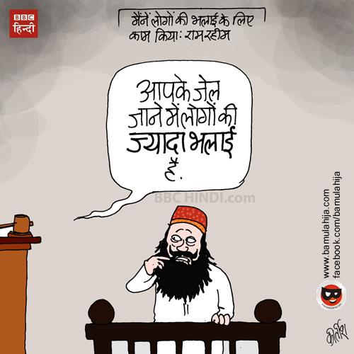 baba ram raheem cartoon, crime against women, indian political cartoon, cartoonist kirtish bhatt