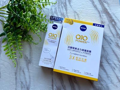抗皺抗氧 1+1~ NIVEA® Q10 Power 抗皺緊緻面膜+眼部抗皺修護霜
