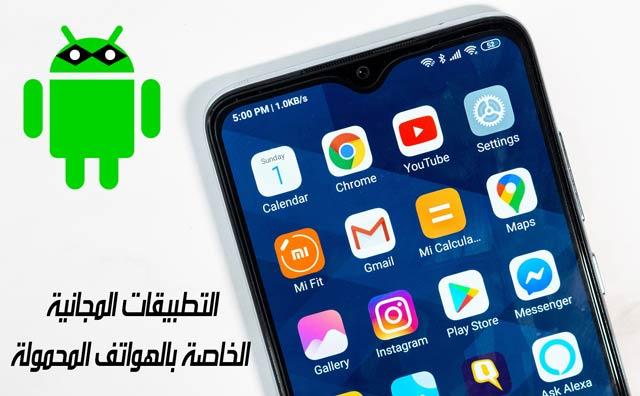 التطبيقات المجانية الخاصة بالهواتف المحمولة