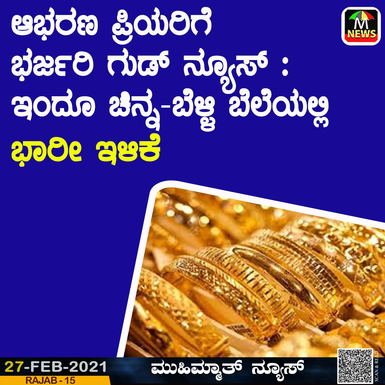 ಆಭರಣ ಪ್ರಿಯರಿಗೆ ಭರ್ಜರಿ ಗುಡ್ ನ್ಯೂಸ್ : ಇಂದೂ ಚಿನ್ನ-ಬೆಳ್ಳಿ ಬೆಲೆಯಲ್ಲಿ ಭಾರೀ ಇಳಿಕೆ