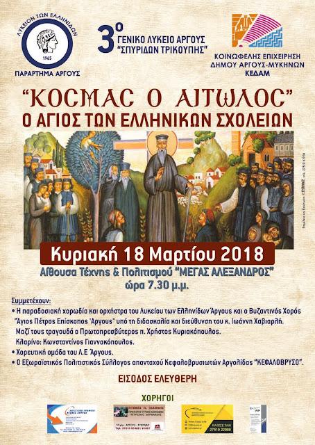 """Εκδήλωση: """"Κοσμάς ο Αιτωλός"""" από το 3ο ΓΕ.Λ Άργους και το Λύκειο Ελληνίδων"""