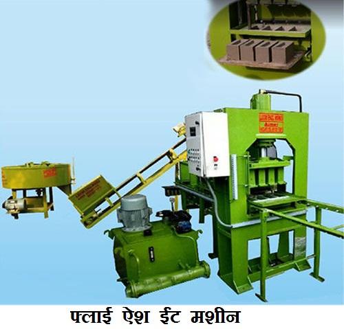 fly ash bricks business plan in hindi