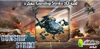 تحميل لعبة Gunship Strike مهكرة من ميديا فاير