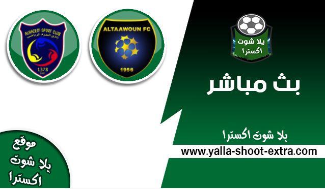 نتيجة مقابلة التعاون والحزم بتاريخ اليوم 23-08-2019 في الدوري السعودي