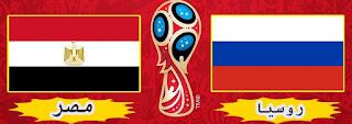 مشاهدة مباراة مصر وروسيا بث مباشر بتاريخ 19-06-2018 كأس العالم 2018