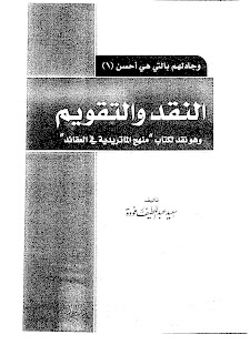 نقد كتاب منهج الماتريدية في العقائد - سعيد فودة