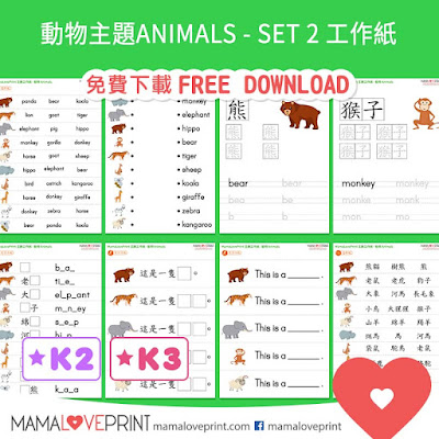 MamaLovePrint 工作紙 - 認識動物 Set 2 主題工作紙 Animals Worksheet 中文幼稚園工作紙  Kindergarten Chinese Worksheet Free Download Resources for Homeschooling Daily Practices