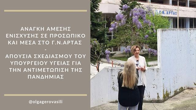Στη Βουλή η αφόρητη πίεση που δέχεται το Νοσοκομείο Άρτας, με Αναφορά που κατέθεσε η Όλγα Γεροβασίλη