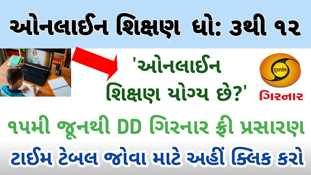 Std 3 To 12 DD Girnar Time Table For Education Video June 2020