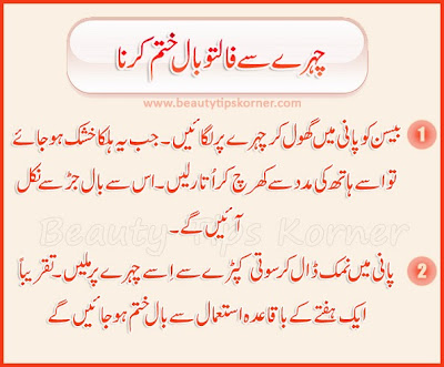 How To Clear Pimples On Face Naturally In Urdu