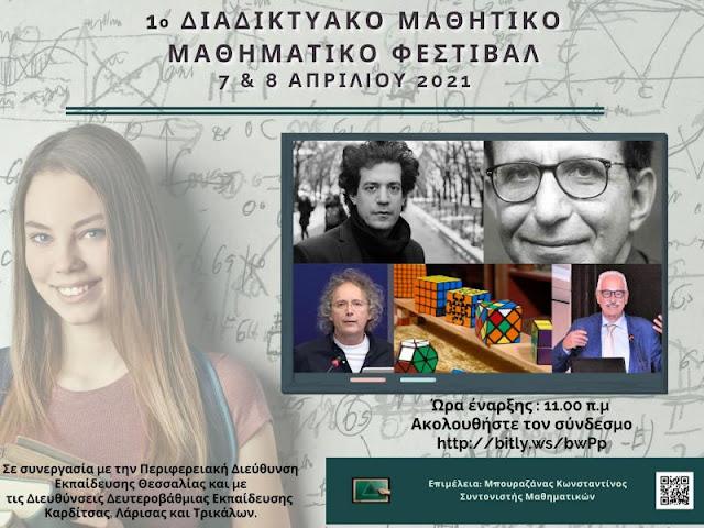 Το 1ο Λύκειο Άργους στο 1ο Διαδικτυακό Μαθητικό Μαθηματικό Φεστιβάλ