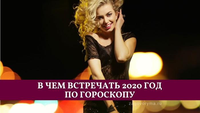 В чем встречать 2020 год по гороскопу