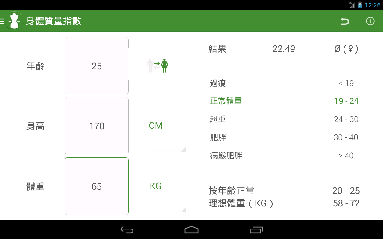 [Android] BMI計算器 - 理想體重 2014.3.16 繁體中文版 BMI和WHtR計算器 - 軟體罐頭