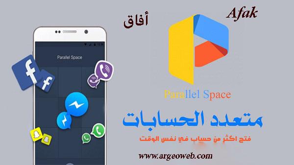 تطبيق Parallel Space نسخة مدفوعة لفتح اكتر من حساب تواصل اجتماعي في نفس الوقت