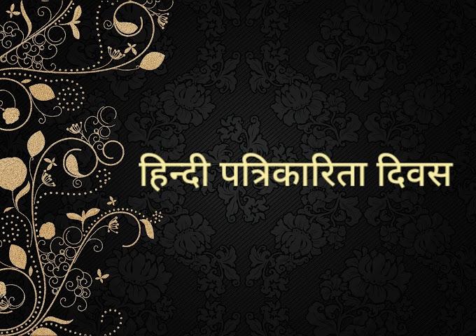 हिन्दी पत्रिकारिता दिवस