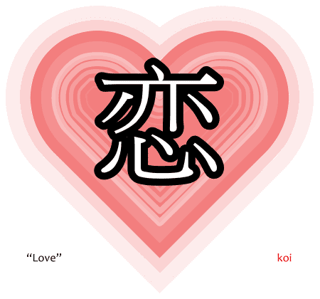 koi 恋 - the kanji for love in Japanese written on a heart
