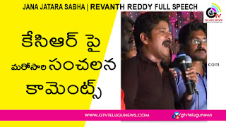 Telangana Formation Day 2016 | Revanth Reddy Full Speech @ Jana Jatara Meeting, Revanth Reddy Attacks CM KCR at Osmania Jana Jatara Sabha