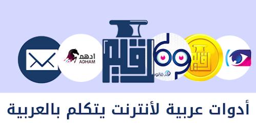 لماذا يمكمن لرقيم أن يكون المشروع العربي الأكبر في المنطقة؟