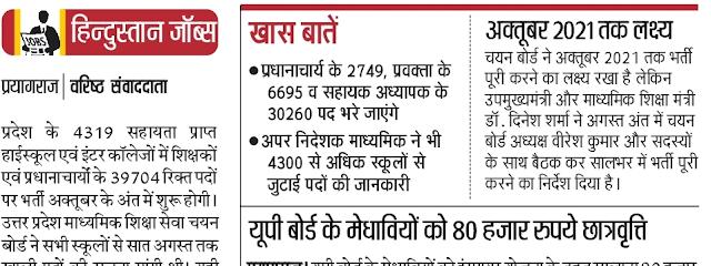 40000 Teachers Recruitment in October.